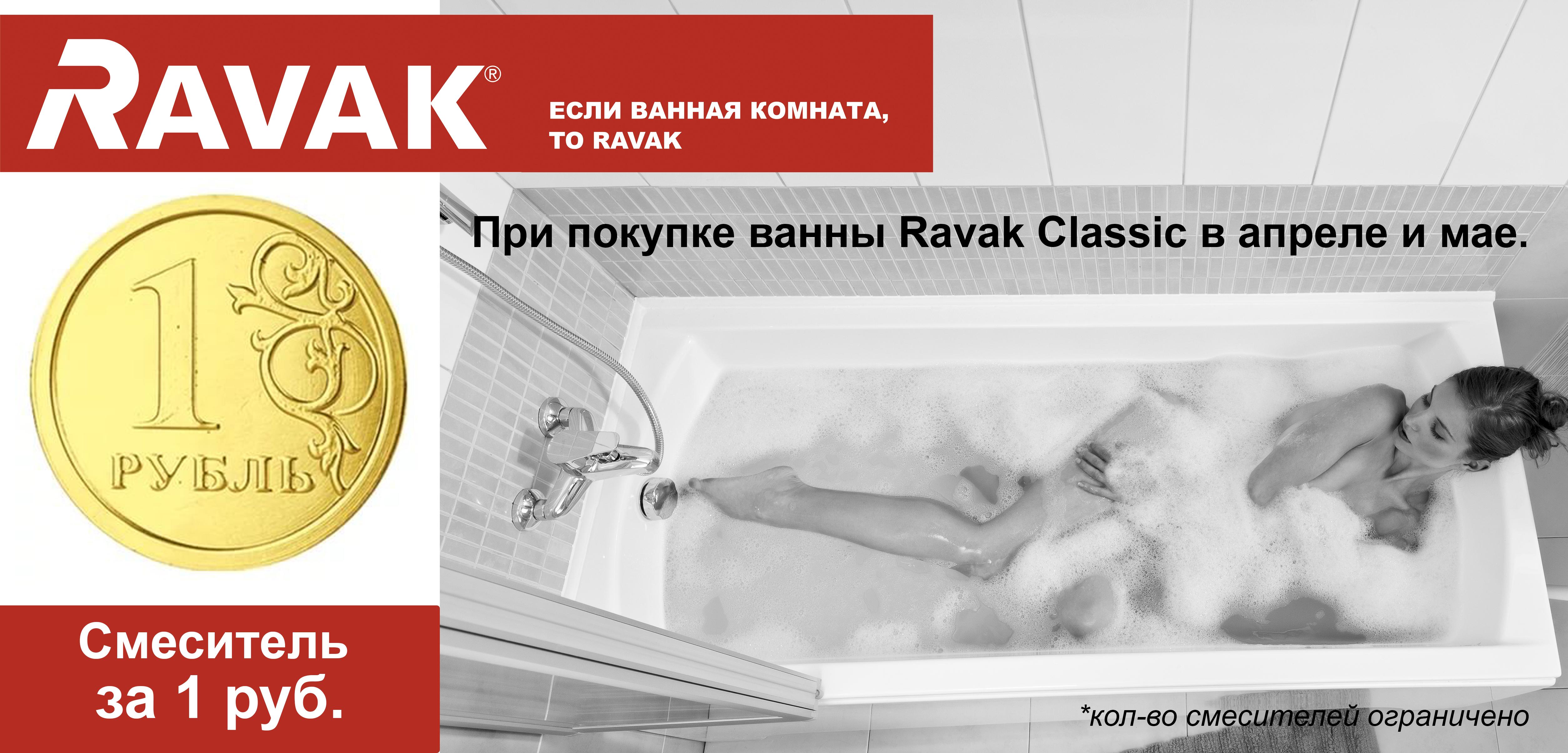 Акции на продукцию Ravak