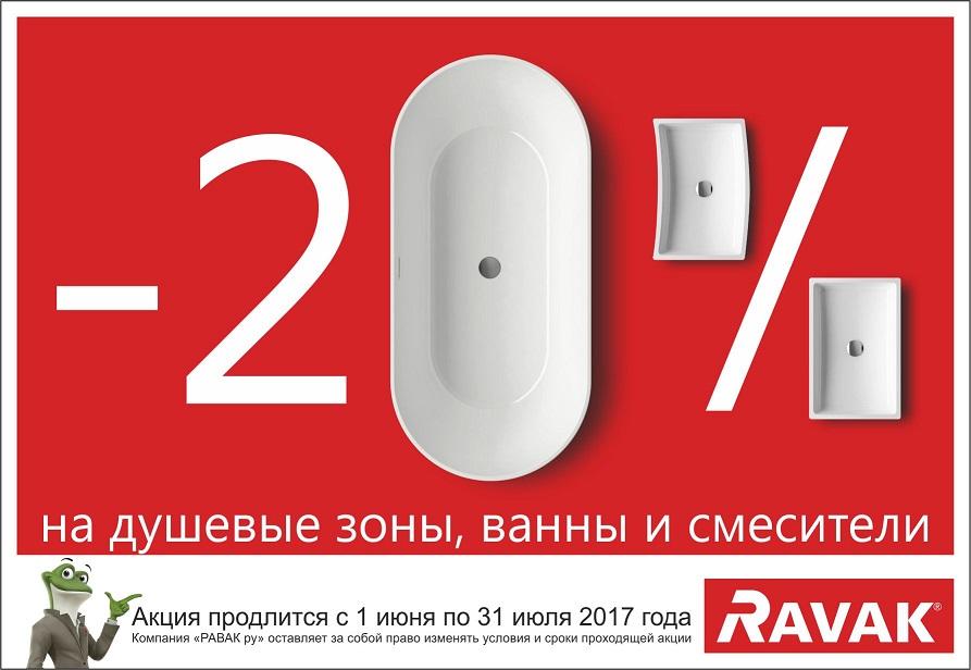 Летние скидки 2017 на продукцию Ravak!