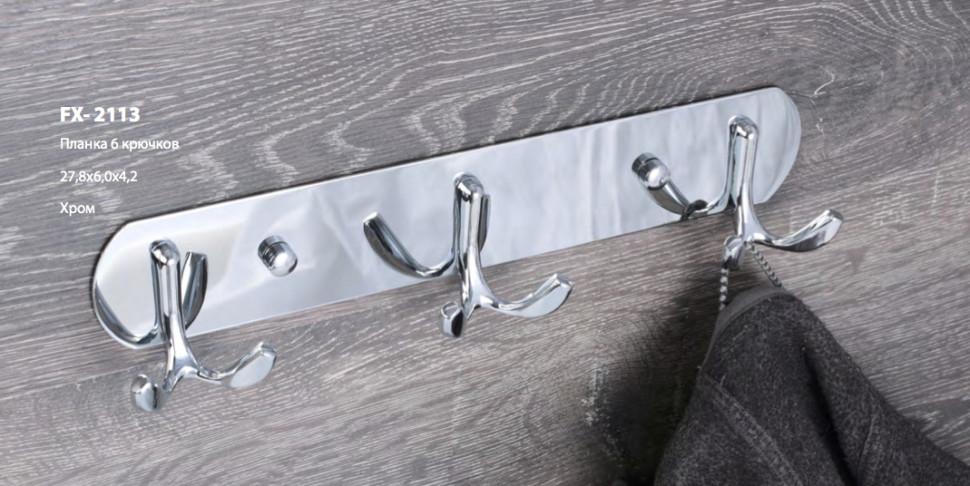 Планка с крючками Fixsen Equipment FX-2113