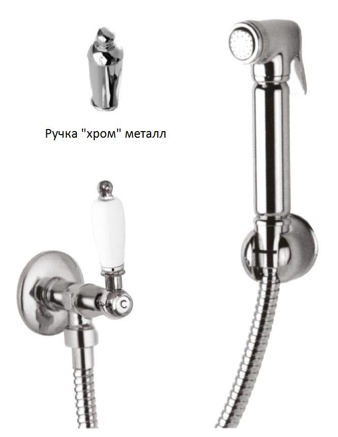Гигиенический набор хром, ручка металл Cezares First FIRST-KS-01-M