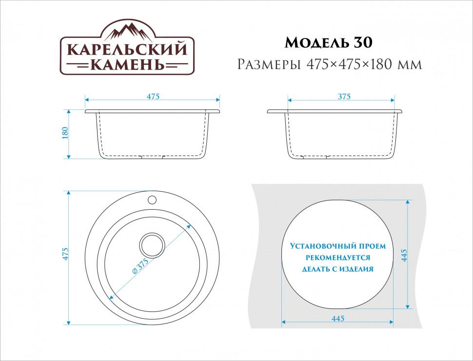 Кухонная мойка Zett Lab Модель 30 белый лёд матовый T030Q001