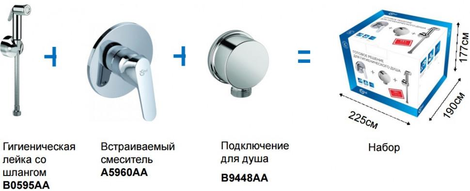 Гигиенический комплект Ideal Standard Set Ceraplan II B0040AA гигиенический душ со смесителем ideal standard ceraplan b0040aa хром